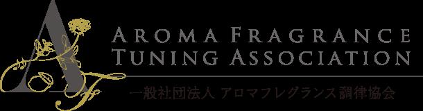 AROMA FRAGRANCE TUNING ASSOCIATION 一般社団法人 アロマフレグランス調律協会