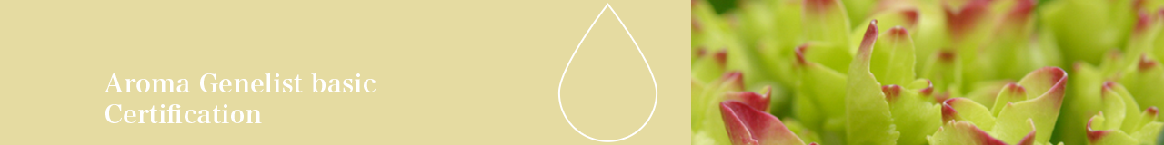 Aroma Genelist basic Certification
